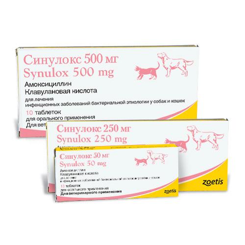 Таблетки для котов синулокс